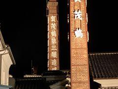 西条蔵元の煉瓦煙突。
