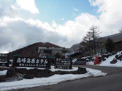 高峰高原ホテルは目の前。