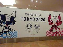 いつもはこのポスターで帰って来た~と安心します。 しかしオリンピックは、来年7月に延期されてしまうという事態になりました。 本当にこの1か月の変貌ぶりは誰も予想できなかった。 これからの1か月が少しでも明るい未来でありますように・・・
