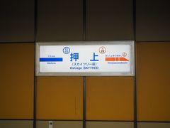 お腹が満足したので、押上駅から羽田へ乗り換えなしの急行電車に乗ります