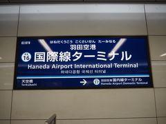 羽田空港国際線ターミナル到着