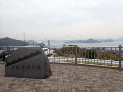 しまなみ海道は二回目。今日は遠くまで見えましたが、まだまだ風は冷たいかったです。  料金がもっと安いといいのになあ。   しまなみ海道は七つの橋がありそれぞれが見ごたえがある素晴らしい橋です。来島海峡大橋・伯方大呂橋・大三島橋・多々羅大橋・生口橋・因島大橋・新尾道大橋です。