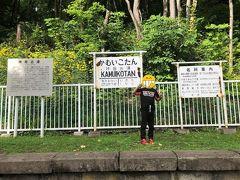 神居古潭は旭川市近郊の石狩川の急流を望む景勝地で、紅葉の季節はとても奇麗です。 またかつて国鉄函館本線の神居古潭駅がありました。