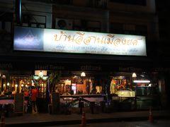 大晦日ディナーはイサーン料理「バーンイサーンムアンヨット」  バンコクでなかなか美味しいイサーン料理に巡り合えなかったので、こちら期待大