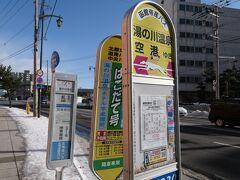 12:05 バスで函館空港に向かいます。