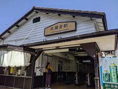 そんなこんなで北鎌倉からウォーキングを開始。