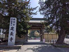 その階段から少し先へ進んだ所にある建長寺です。 ここも有名なお寺です。そういえば最近、鎌倉のお寺めぐりしてないな。