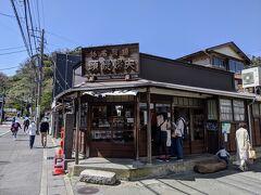 山側の道に入って創業300年という老舗の力餅家さんの所に来ました。