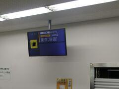 19:20 乗り継いで富山空港に到着しました。今回も初日の出が見れませんでした。また再度チャレンジしたいと思います。