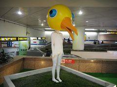 台北駅と中山駅を結ぶ通路辺りにいる鳥人間?さん、また来たよ~♪