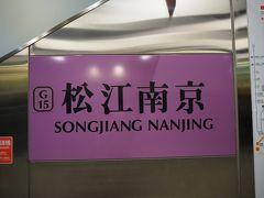 松江南京駅まで来たのは今回のホテル、レオフーホテルの最寄り駅なんです