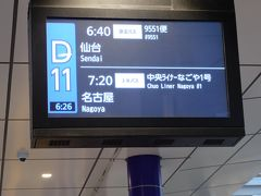 おはようございます。バスタ新宿から宮交仙台高速バスセンターまで京王バス(宮交バスと提携)ネット価格で、6時間強、約366KM, 片道3,900円でした。とろこで、この「バスタ」、という言葉を知らなかったので、何語だろうと思っていたら、どうやらバスターミナルの略なのですね(汗)。ただ、このバスターミナルはとてもわかりやしく、目的地が本当にあり広いのですが、乗り場の表示がしてあり、おまけにこんなに早朝でもコンビニが開いていました。(普通の時間になると新宿ですから、食べ物やさんは山のようにありますし)。たくさんこの行きのバスには簡易トイレもついていたし、サービスエリアでもきちんととまってくれたしとてもよかったです。バスについては復路は違う高速バスを利用して後悔しました。お財布にやさしいから強く文句は言わないけれど、帰りのバスではトイレが車内にないばかりでなく(予約時にそれを知っていたら選ばなかったし)、トイレ休憩があるところでできずにかなりストレスがたまりました。