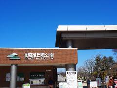 長岡市にある国営越後丘陵公園(   http://echigo-park.jp/   )に到着。