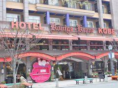 用事を終えて、三宮の駐車場に車を止めて  歩いて中華街まで行きます♪♪  たった、10分程ですけどネ!!  地下駐車場から上がると!!  ホテル・ケーニヒスクローネ神戸があります!!  神戸洋菓子界のトップグループに君臨するお店のホテルです♪♪