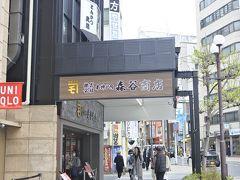 その交差点の少し北側  神戸牛・コロッケで有名な店です。  ちなみに・・・  コップとカーは食べた事ないです。