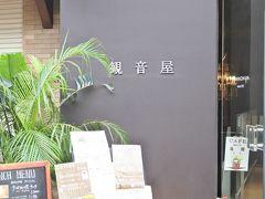 元町で有名な喫茶店  「観音屋 元町本店」