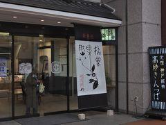 本高砂屋・神戸元町本店  神戸・和洋菓子のトップグループです♪♪
