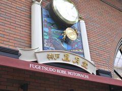 続いても、  神戸・和洋菓子のトップグループ!!