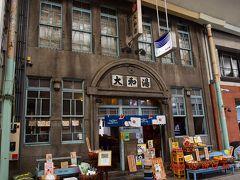昔は銭湯の『大和湯』を改装したカフェ『ゆーゆー』 https://onomichijp.com/shopping/yamatoyu.html