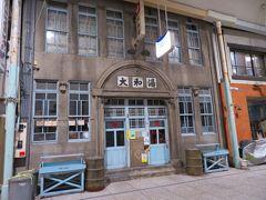 昼間見た大和湯ゆーゆー。 18:30過ぎ夕食のために商店街を再び歩いた時にはこのように閉店していました。