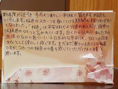 JAL国内線 サクララウンジ