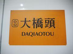 中山駅から大橋頭駅まで移動しました