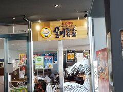 ようやくの御飯です 建物の中には何店舗か飲食店があるのですが 車異動でアルコールが飲めないので こちらの「くしろ港町 釧ちゃん食堂」にしました