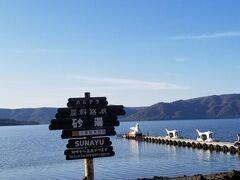 ようやく屈斜路湖に到着 天気も良いしきれいな景色に癒されます^^  ここは湖までの砂場を掘ると 温泉が出てくるそうです ただ お天気は良いですが寒いのと 水着でもなければ無理では? と言うことでパスしました(^▽^;)