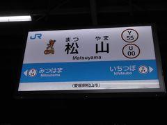 2時間半ほど乗って松山に着きました。今治~松山だけ自由席が大体埋まっていました。