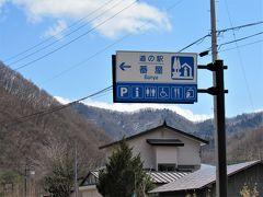 中山峠を過ぎて最初の道の駅「番屋」です。