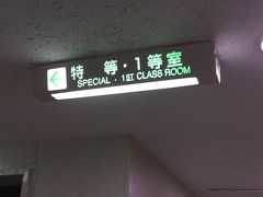 今回は1等室を利用しました。数人程度入れる部屋がいくつかあって、閑散期なら個室だが繁忙期は相部屋になる形となっています。