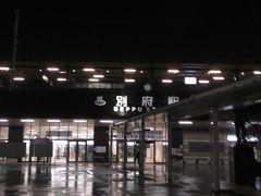 強い雨の中歩くこと30~40分、ずぶ濡れになりながら別府駅に着きました。