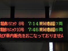 特急「ソニック8号」に博多まで乗りました。「青いソニック」で7両の列車が883系、「白いソニック」で6両の列車が885系と区別されます。