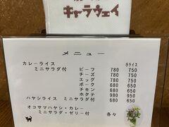 そうそうカレー屋さんです。 お隣の男性のご飯が山盛り(富士山カレーみたい)に驚いて値段を見ると普通。 どうやら普通盛りでもご飯が550gあるらしい!
