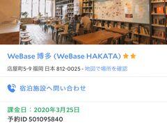 WeBase博多