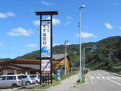"""この後、 12:30~ 道の駅「すず塩田村」へ。 実際に """"揚げ浜塩田式製塩法"""" を今でも行っています。"""