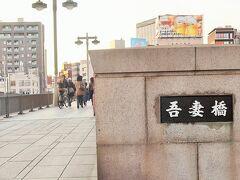 隅田公園-3 吾妻橋あたり     49/   45
