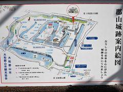 城跡の案内図がこちら。  ここ大和郡山は大阪や京都へも近く、昔から軍事や政治の要衝で、戦国時代に大和国一帯を支配した筒井順慶がこの地に城を築き、その後、豊臣秀吉の弟・秀長が大和・和泉・紀伊国100万石に封じられ、その居城に相応しい規模に拡張されました。  現在は天守台・石垣・堀などの遺構が残り、門や櫓などの復元もなされ、「続日本100名城」に選定されています。
