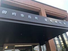 田川市石炭・歴史博物館。ここが唯一に近い見所でしょうか。