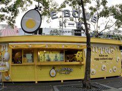 【バンコクの街並み】  おお、カワイイ、日本的なデザインのお店発見。