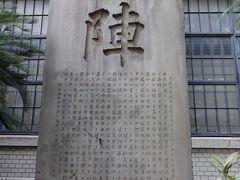 市バスにちょっと乗って、京都市考古資料館の前へ。  ここに「西陣」の碑が立っています。