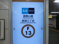 6:19 菊名から30分。 新宿3丁目で下車。