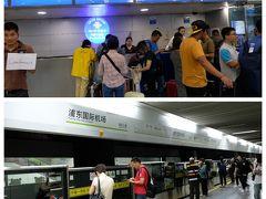 上海浦東国際空港 (PVG)