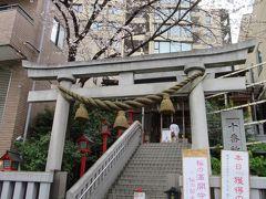 3/22  麻布十番駅、階段上がったらすぐ神社。