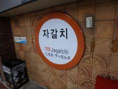 地下鉄で釜山駅からチャガルチ駅へ移動。