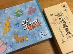 北海道土産を色々お買い物
