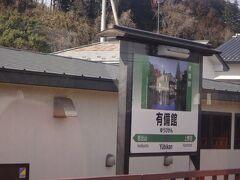 10時35分、有備館(ゆうびかん)。  駅前には、仙台藩の学問所である有備館がある。日本最古の学問所でもある。残念ながら乗降はなし。