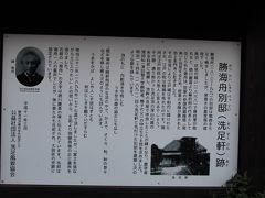 鳥羽・伏見の戦い(1868)で幕府軍が敗れると、徳川慶喜より幕府側の代表として任じられた勝海舟は、官軍の参謀西郷隆盛(南洲)と会見するため、官軍の本陣が置かれた池上本門寺に赴きました。  その際、通り掛かった洗足池の深山の趣のある自然に感嘆し、池畔の茶屋で休息したことが縁となり、農学者津田仙(津田塾大学創始者、梅子の父)の仲立ちで土地を求めました。明治二十四年(1891)自ら洗足軒と名付けた別邸を建築しました。