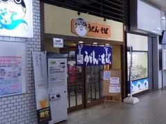 小郡駅弁当。 新幹線口にあるうどん屋。