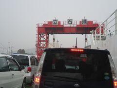 所要時間は約3分。車に乗ったままで対岸の生名島立石港に到着。